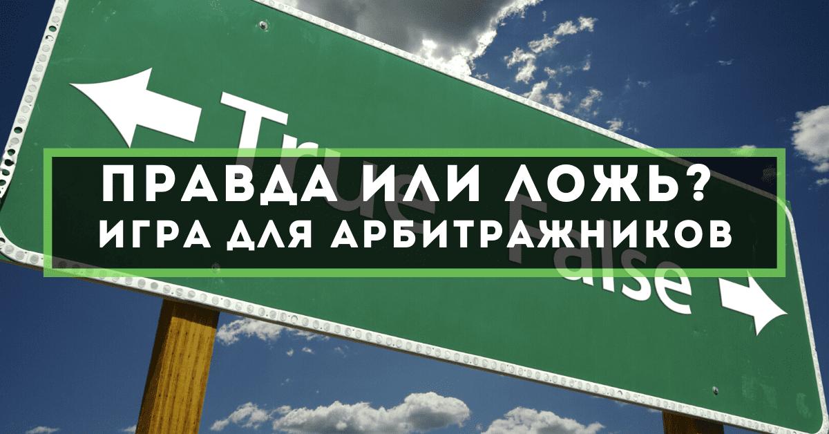Правда или ложь: что ты знаешь об арбитраже трафика?