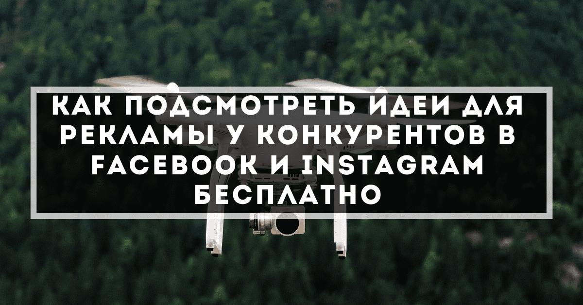 Как подсмотреть идеи для рекламы у конкурентов в Facebook и Instagram бесплатно