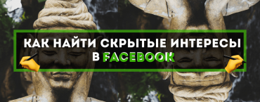 Как найти скрытые интересы в Facebook