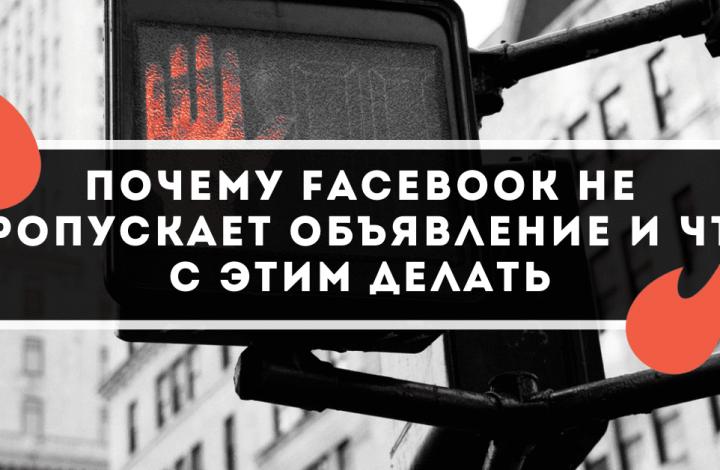 Почему Facebook не пропускает ваше объявление и что с этим делать?