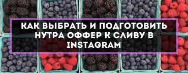Как выбрать и подготовить нутра оффер к сливу в Instagram