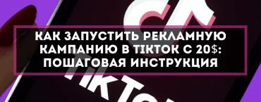 Как запустить рекламную кампанию в TikTok с 20$: пошаговая инструкция