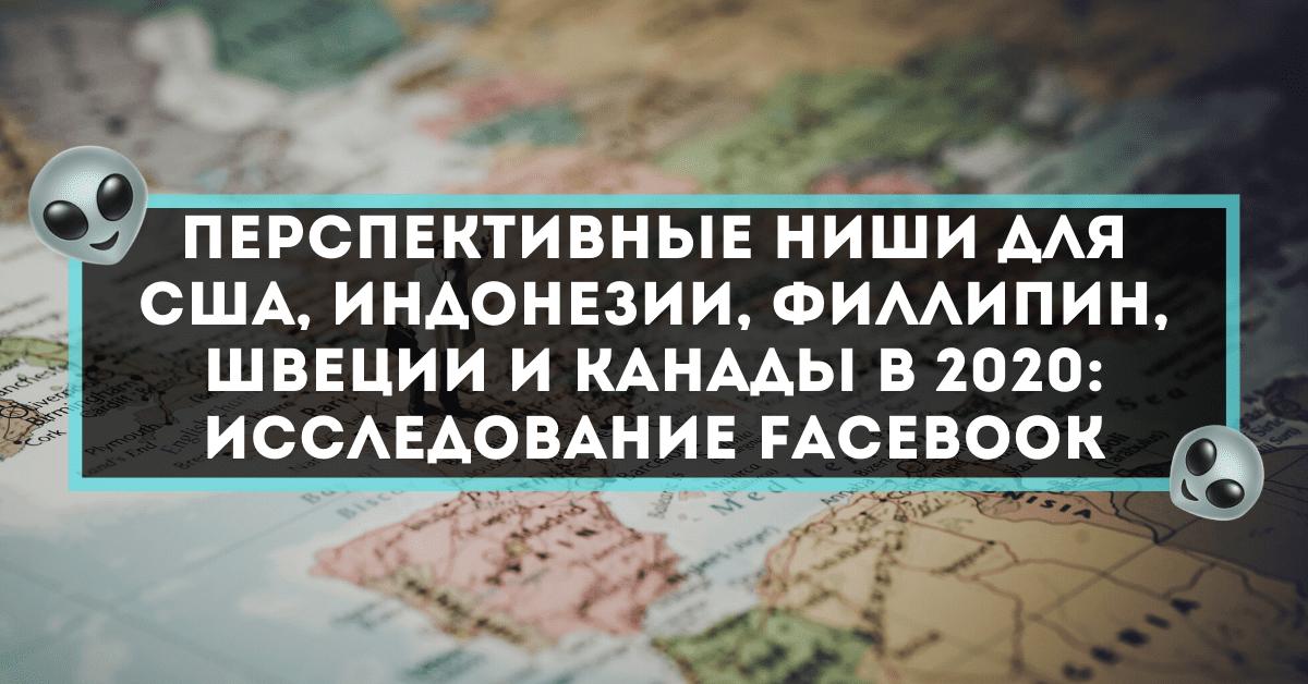 Перспективные ниши для США, Индонезии, Филлипин, Швеции и Канады в 2020: исследование Facebook