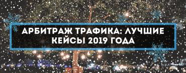 Арбитраж трафика: лучшие кейсы 2019 года