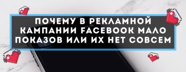 Почему в рекламной кампании Facebook мало показов или их нет совсем