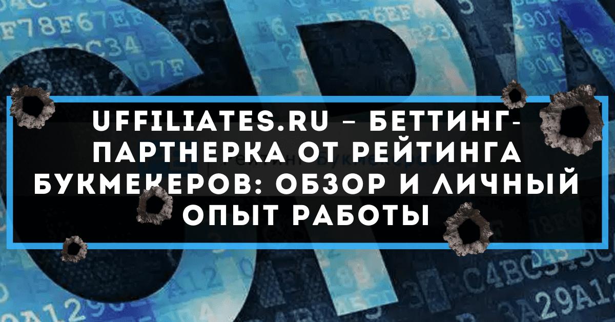 UFFILIATES.RU – беттинг-партнерка от Рейтинга Букмекеров: обзор и личный опыт работы