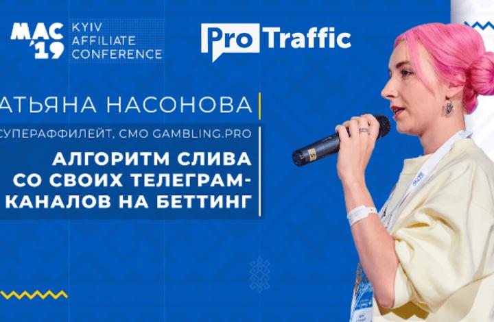 Таня Насонова: алгоритм слива трафика со своих Telegram-каналов на беттинг