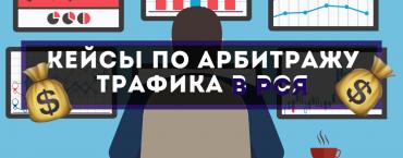 Кейсы по арбитражу трафика с РСЯ