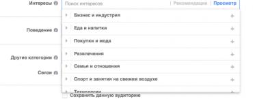 Как посмотреть список всех интересов для рекламы в Facebook