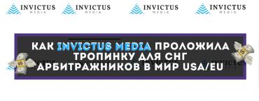 Нутра офферы под Tier-1 страны. Как Invictus Media проложила тропинку для СНГ-арбитражников в мир USA/EU