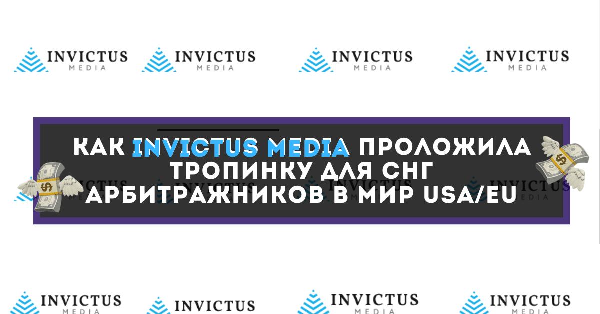 In-house Nutra офферы под Tier-1 страны. Как Invictus Media проложила тропинку для СНГ-арбитражников в мир USA/EU Invictus Media — Прямой рекламодатель с RU/EN поддержкой