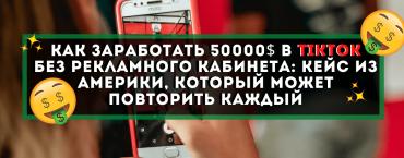 Как заработать 50000$ в TikTok без рекламного кабинета: кейс из Америки, который может повторить каждый