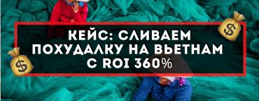 Кейс: сливаем похудалку на Вьетнам с ROI 360%