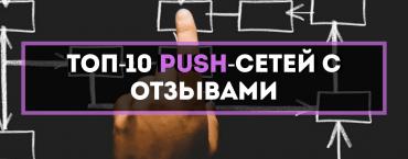 ТОП-10 популярных Push-сетей с отзывами