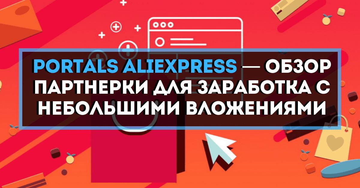 Партнерка АлиЭкспресс — подробное руководство для заработка с небольшими вложениями