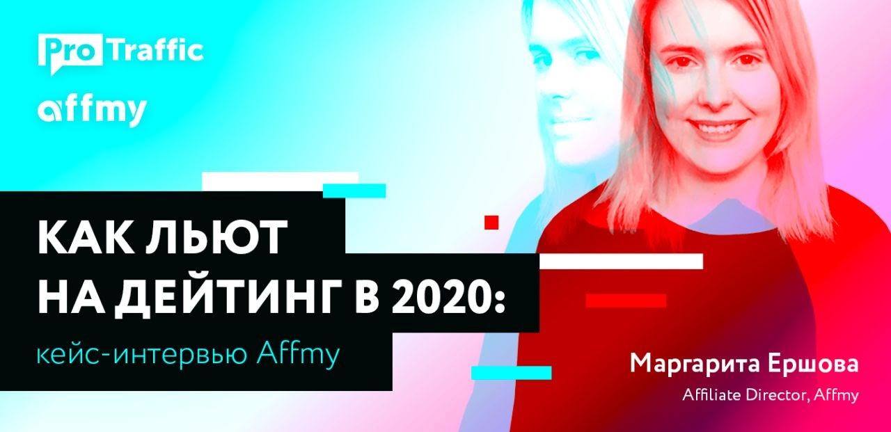 Маргарита Ершова, Affiliate Director, Affmy — как льют на дейтинг в 2020