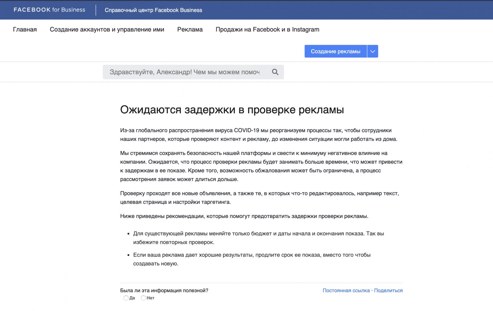 Facebook отложит модерацию рекламы из-за коронавируса