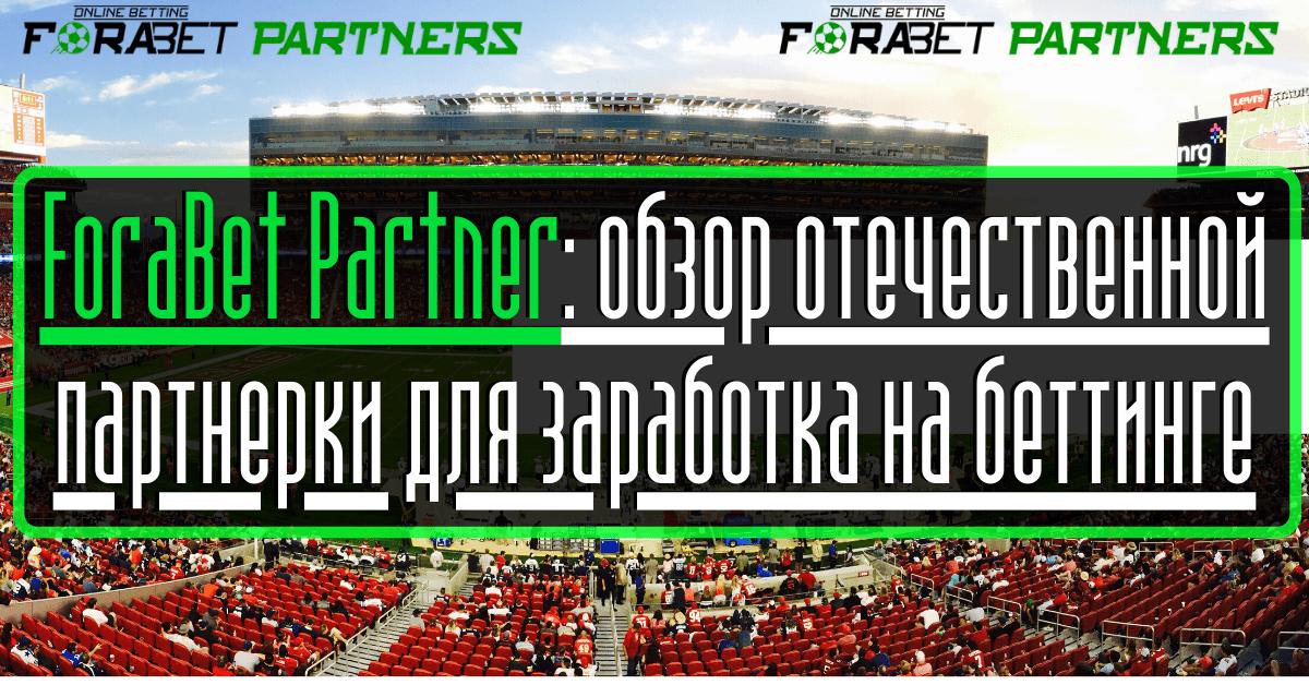 ForaBet Partner: обзор отечественной партнерки для заработка на беттинге