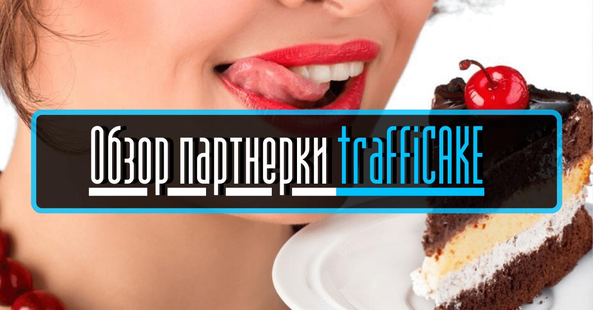 TraffiCAKE: обзор партнерки с горячими офферами в беттинге и гембле