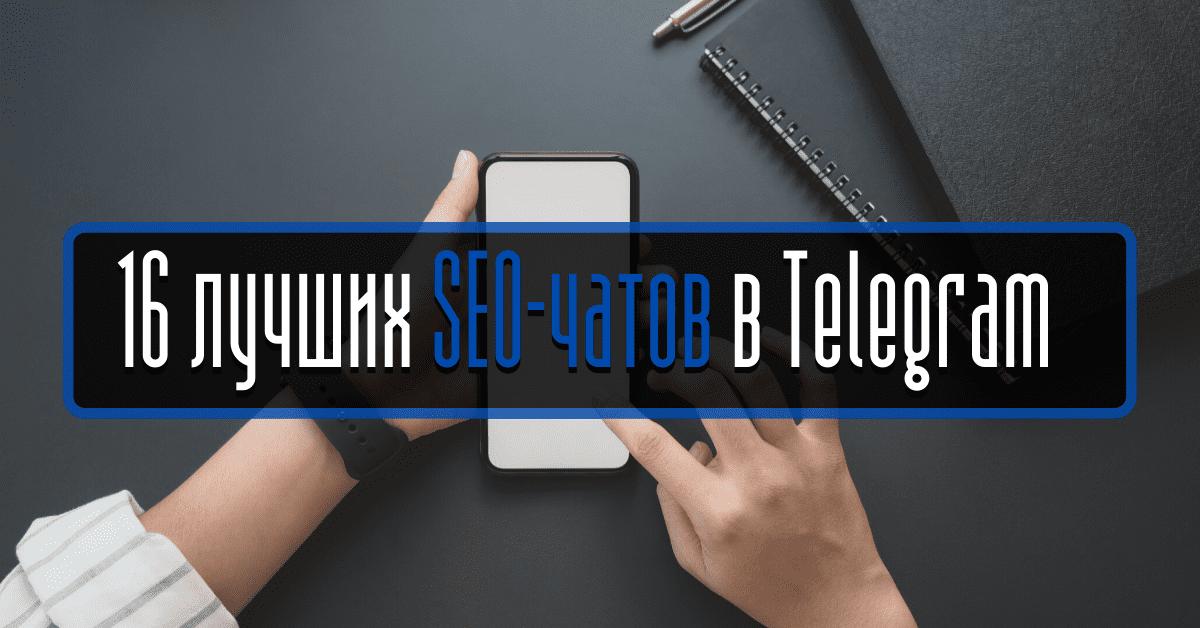 16 лучших SEO-чатов в Telegram