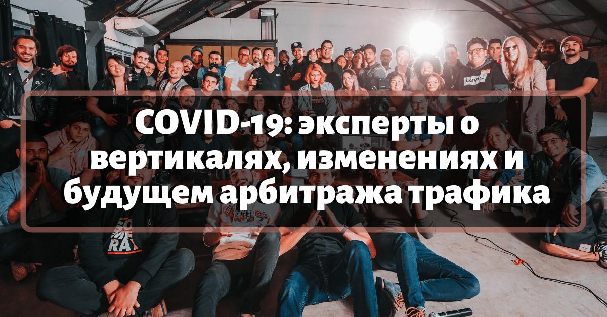 COVID-19 vs Affiliate marketing: эксперты о вертикалях, изменениях и будущем арбитража трафика
