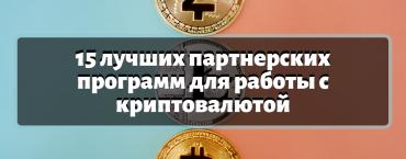 15 лучших программ для работы с криптовалютой