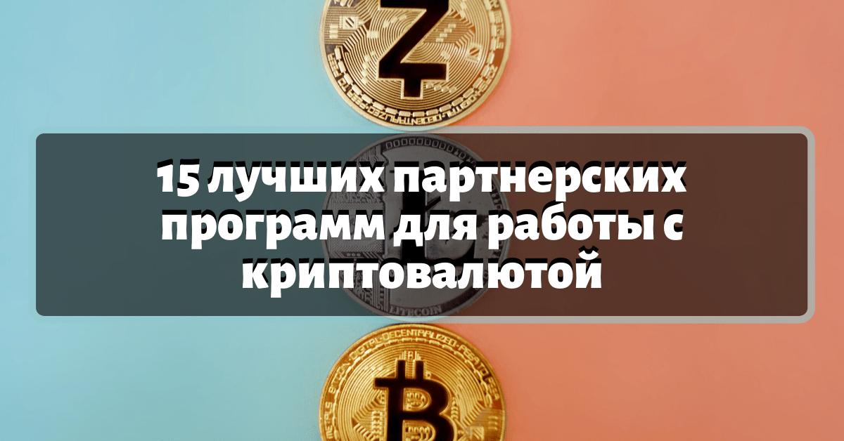Лучшие партнерские программы для работы с BTC и другими криптовалютами