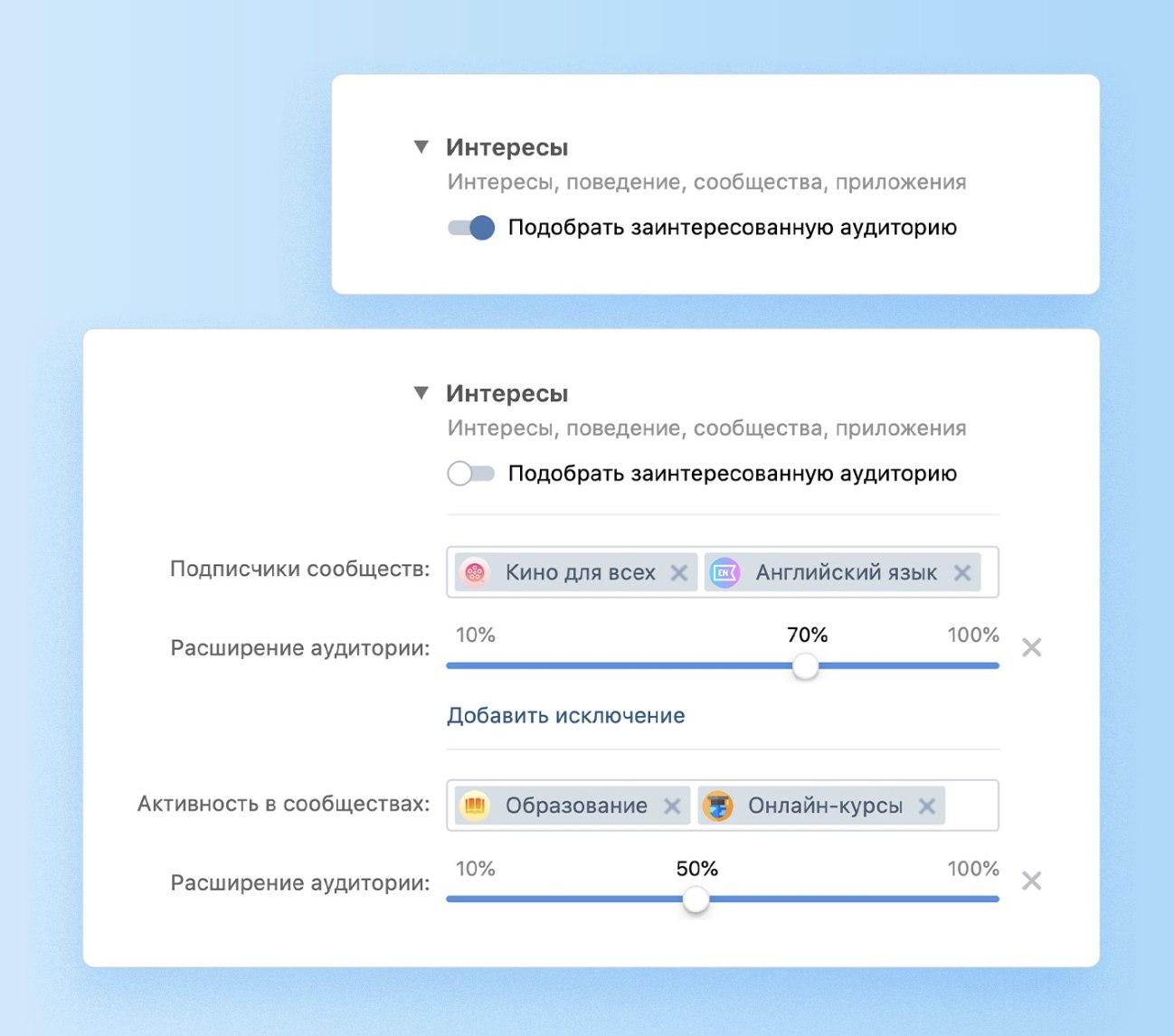 Обновления рекламного кабинета ВК: 2 опции для сбора аудитории