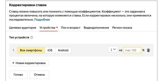 В Яндекс.Директе новая функция: раздельное управление ставками