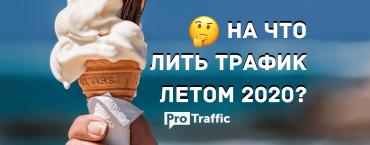 На что лить трафик летом 2020