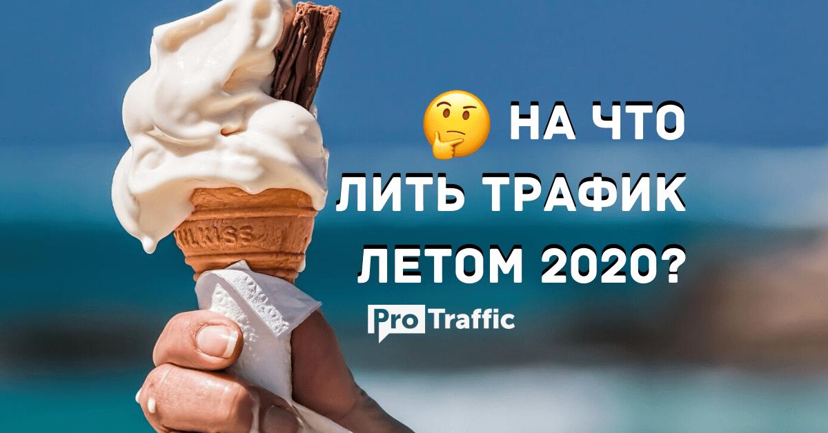 На что лить трафик летом 2021: 6 проверенных вертикалей