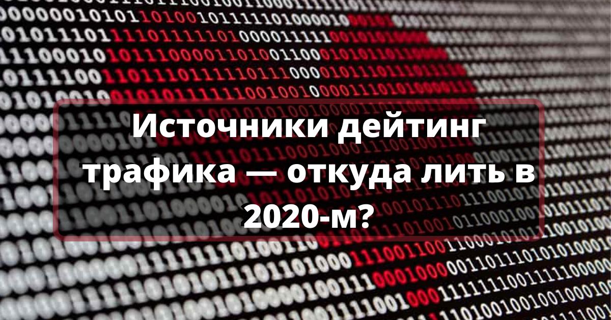 Источники дейтинг трафика — откуда лить в 2020-м?