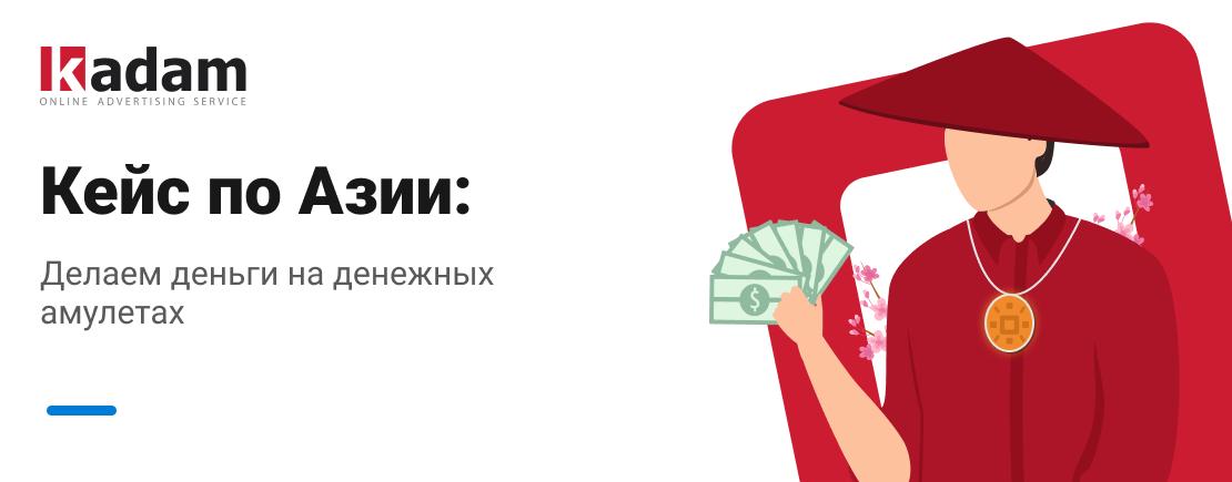 Кейс: делаем деньги на денежных амулетах