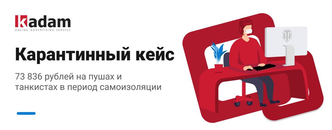 Кейс: 73 836 рублей на пушах и танкистах в период самоизоляции