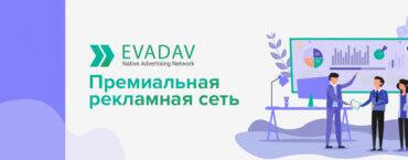 Evadav обзор Evadav отзывы