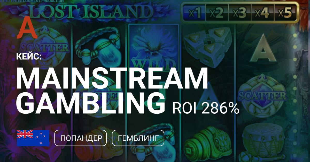 Кейс: слив на Mainstream Gambling в Новой Зеландии с ROI 286%