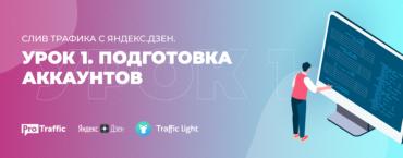 Арбитраж трафика Яндекс Дзен