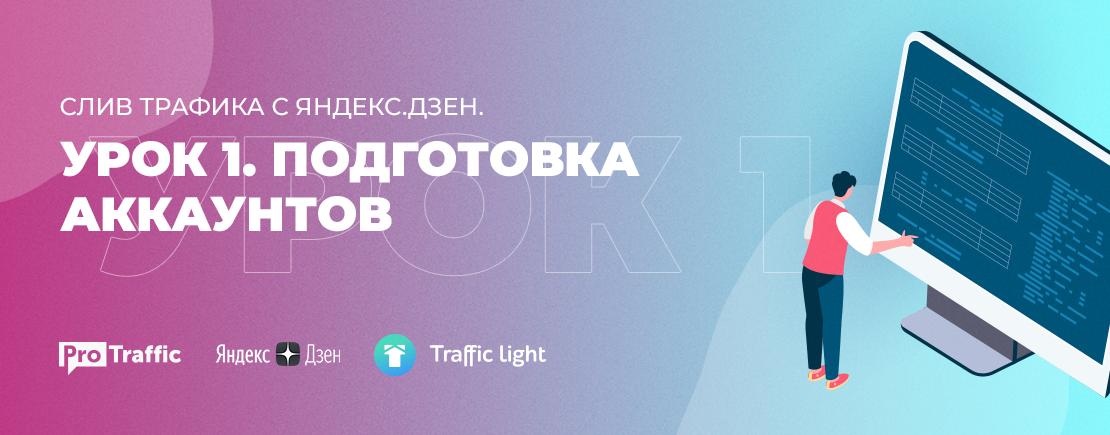 Слив трафика с Яндекс.Дзен. Урок 1. Подготовка аккаунтов