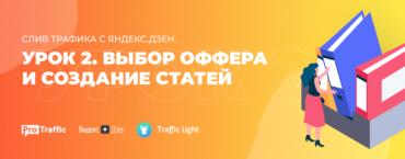 Слив трафика в Яндекс Дзене