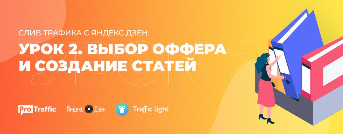Слив трафика с Яндекс.Дзен. Урок 2. Выбор оффера и создание статей