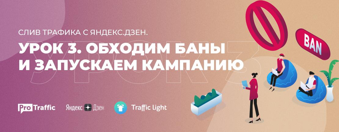 Слив трафика с Яндекс.Дзен. Урок 3. Обходим баны и запускаемся