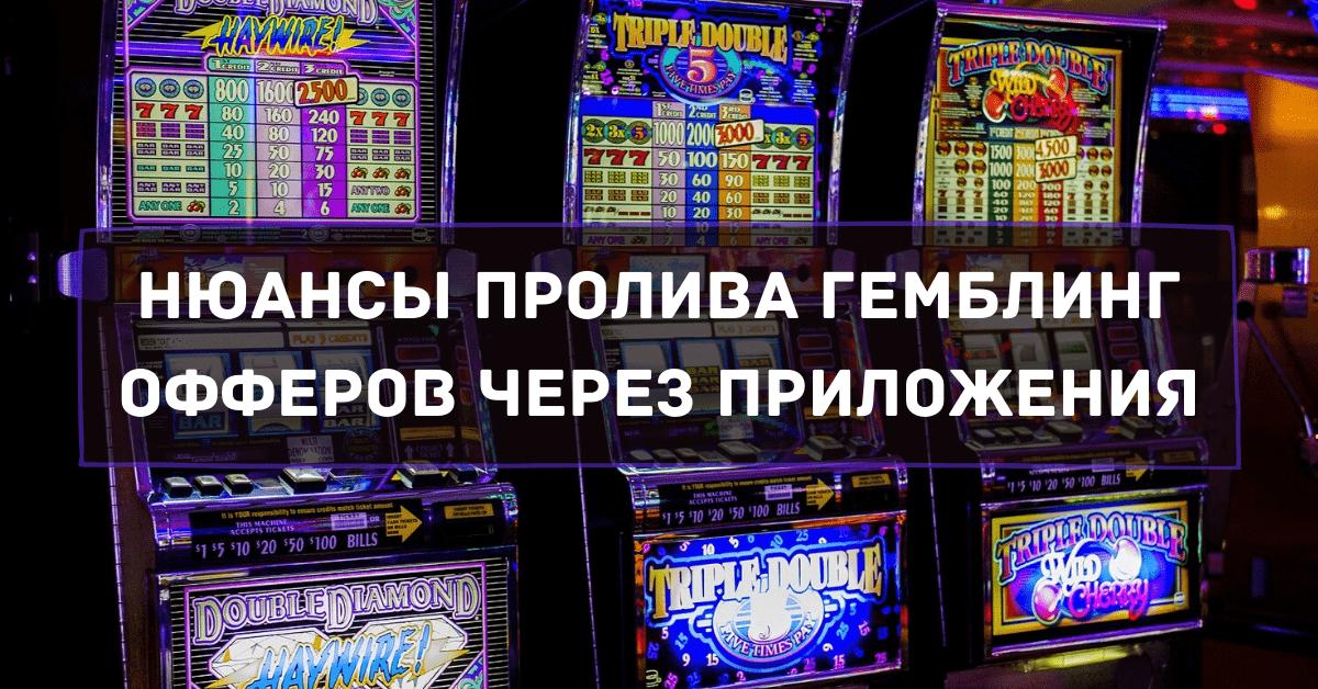 Нюансы пролива гемблинг офферов через приложения: рассказывает Станислав Коробка