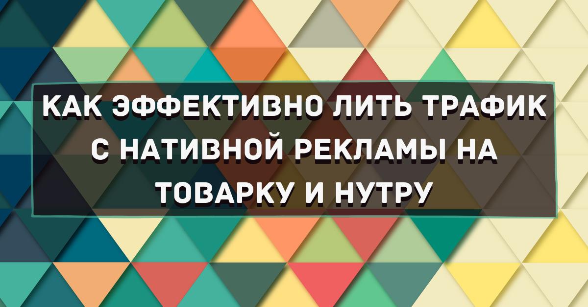 Как лить с нативной рекламы на товарку и нутру: рассказывает Александр Музыченко