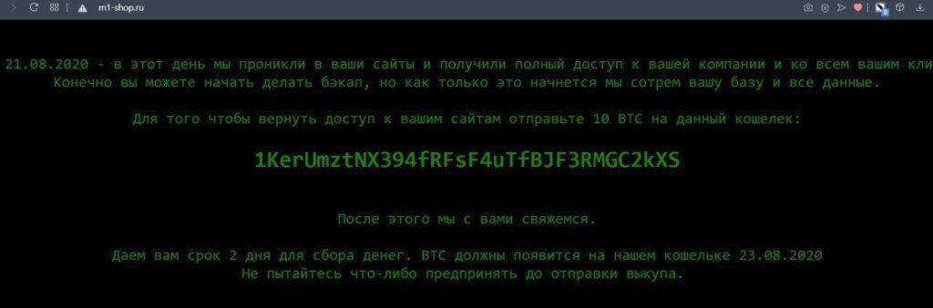 Партнерку M1-shop взломали - требуют 10 BTC