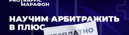 ProTraffic Marathon — 10 дней практической инфы от экспертов CPA!
