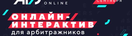 Affiliate Leaders Online 2020: онлайн-ивент для арбитражников