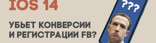 IOS 14 может убить конверсии и регистрации в Facebook