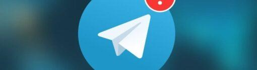 Ошибки продвижения Telegram-канала