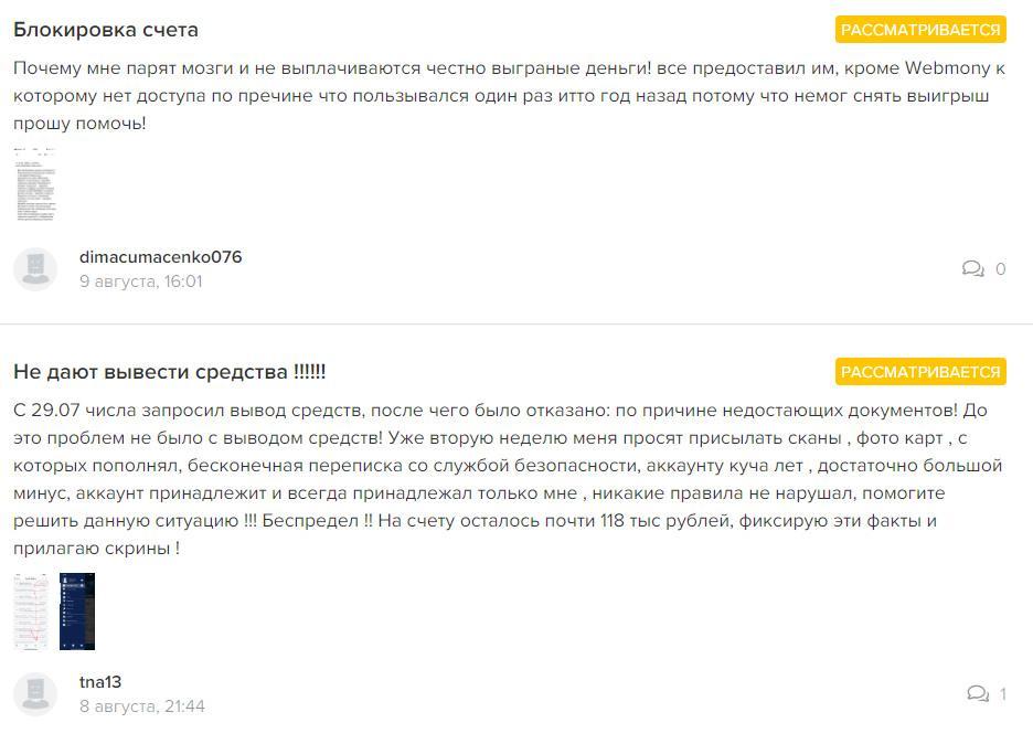 Налоговая прикрыла главный офис 1xBet в Брянске