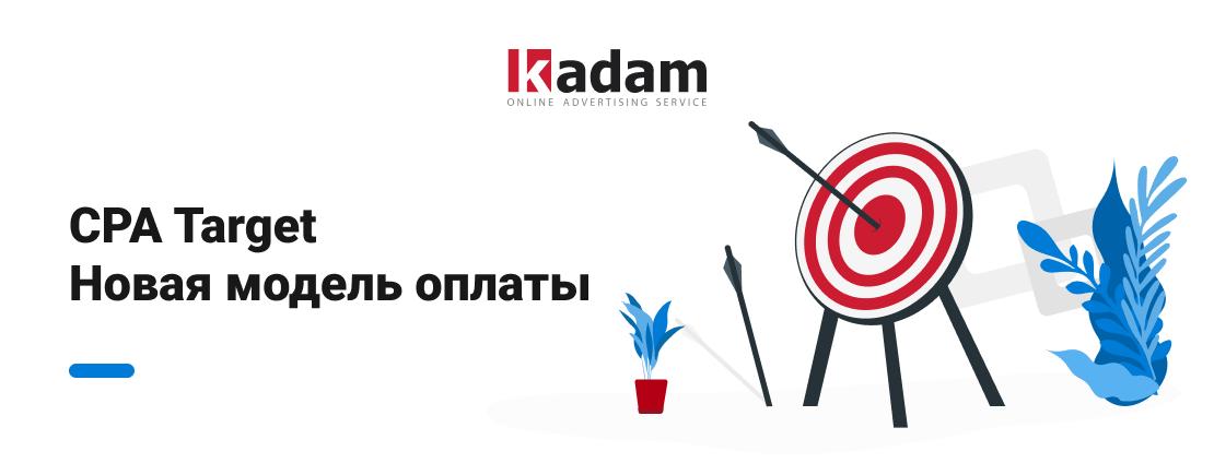 CPA Target Kadam